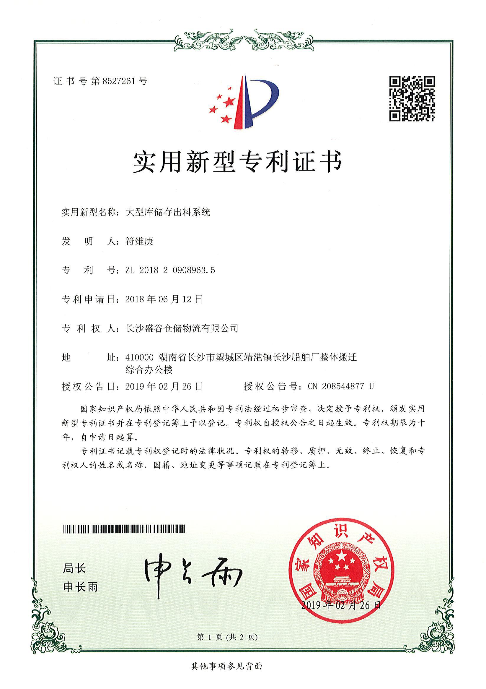 <span>专利证书-大型库储存出料系统</span>