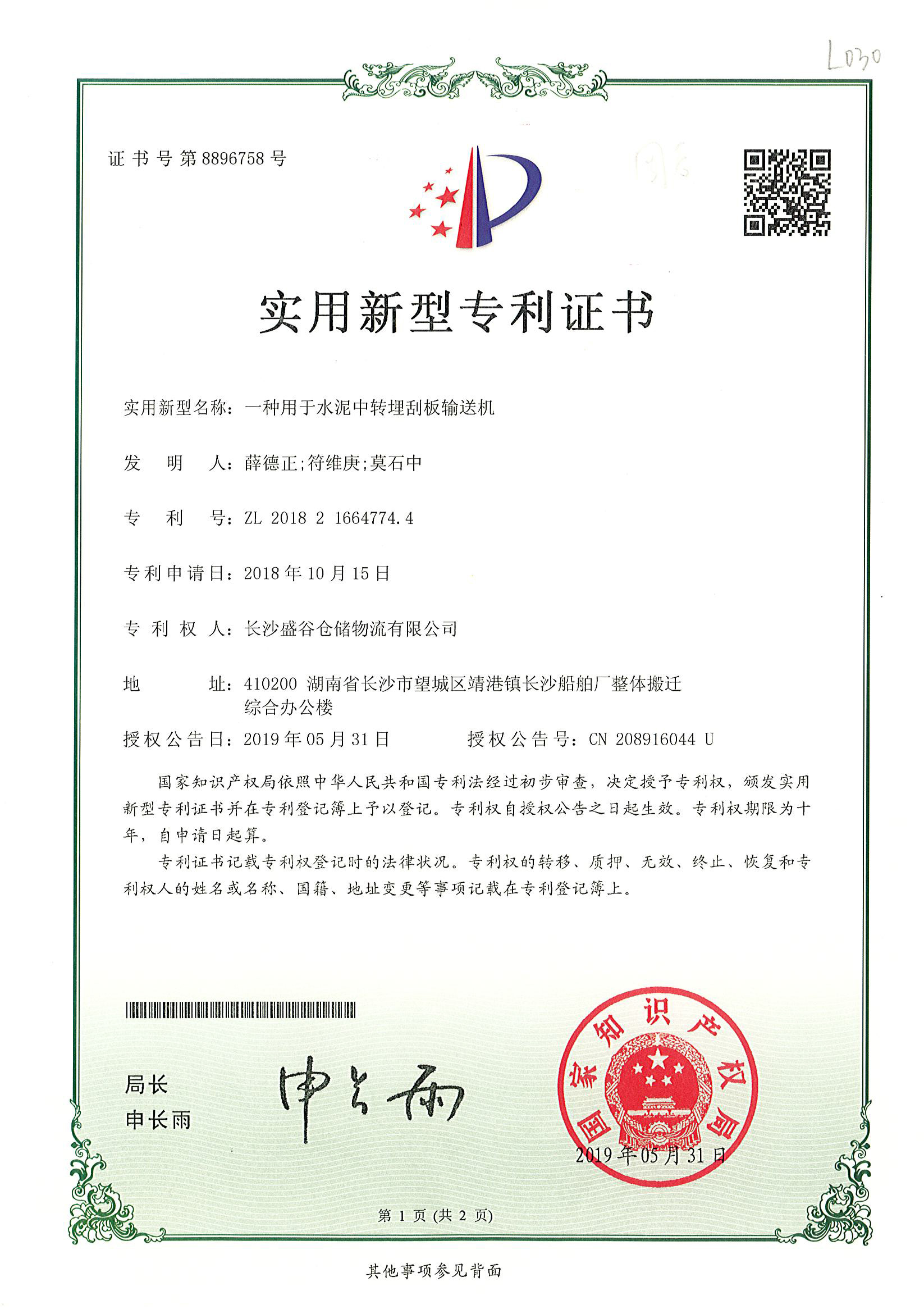 <span>专利证书-一种用于水泥中转埋刮板输送机</span>