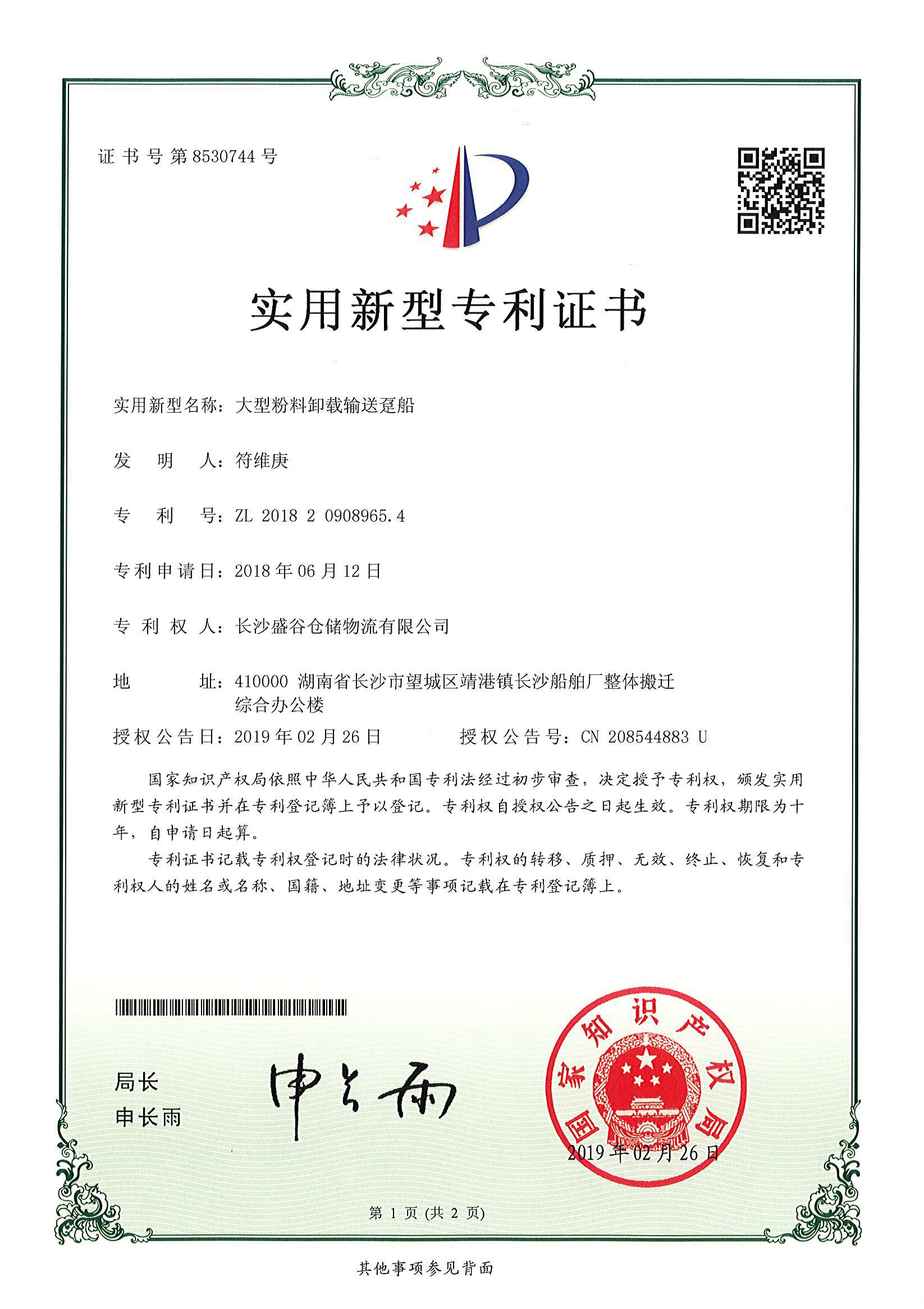 <span>专利证书-大型粉料卸载输送趸船</span>