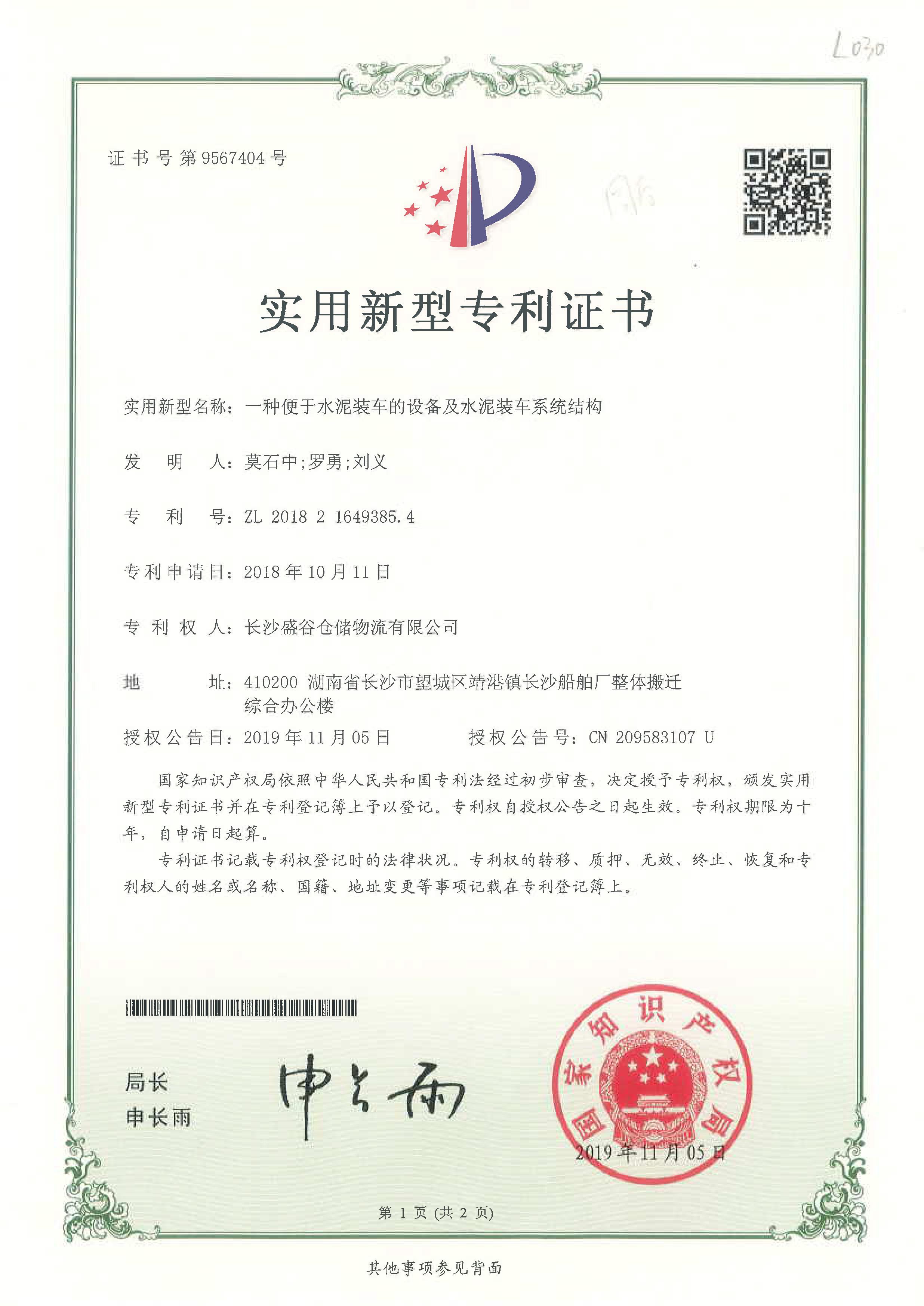 <span>专利证书-一种便于水泥装车的设备及水泥装车系统结构</span>